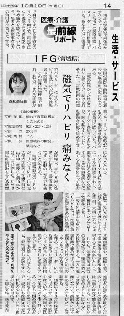 NIkkei_IFG171026